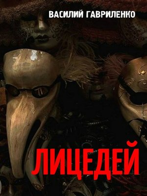 cover image of Лицедей