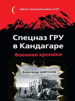 cover image of Спецназ ГРУ в Кандагаре. Военная хроника