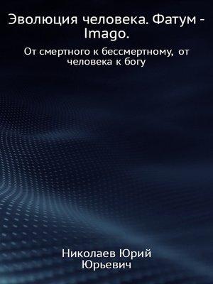 cover image of Эволюция человека. Фатум – Imago