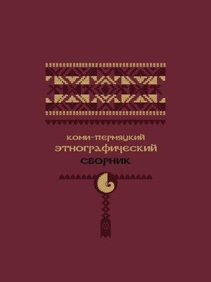cover image of Коми-пермяцкий этнографический сборник