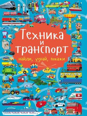 cover image of Техника и транспорт