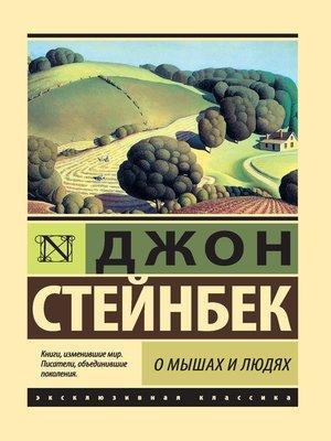 cover image of О мышах и людях. Жемчужина (сборник)