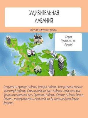 cover image of Удивительная Албания