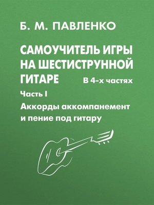 cover image of Самоучитель игры на шестиструнной гитаре. Аккорды, аккомпанемент и пение под гитару. I часть