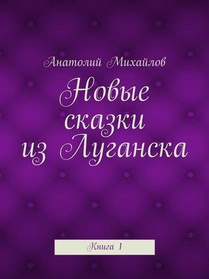 cover image of Новые сказки изЛуганска. Книга1