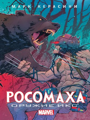 cover image of Росомаха