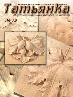 cover image of Татьянка. Художественная резьба по дереву. № 13