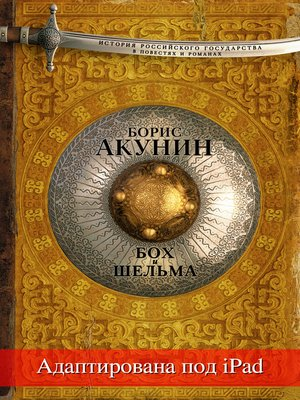 cover image of Бох и Шельма (адаптирована под iPad)
