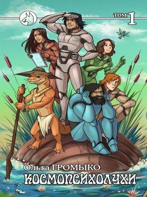 cover image of Космопсихолухи. Том 1