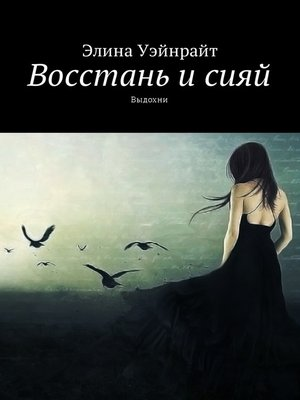cover image of Восстань и сияй. Выдохни