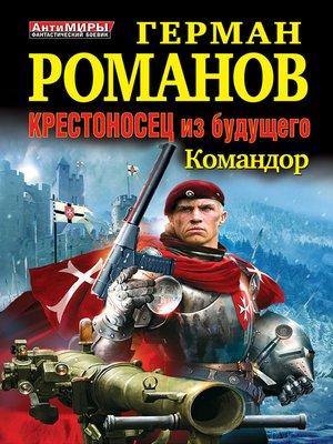 cover image of Командор