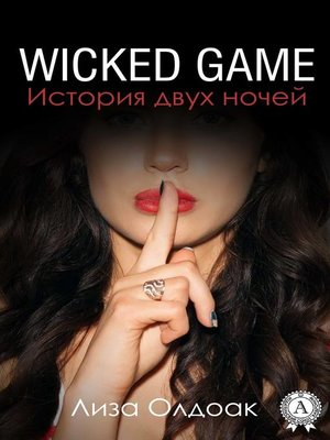 cover image of WICKED GAME. История двух ночей