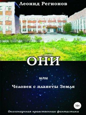 cover image of Они, или Человек с планеты Земля