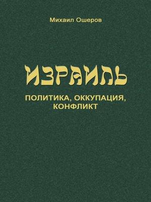 cover image of Израиль