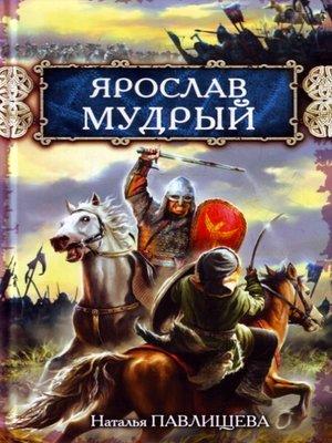 cover image of Ярослав Мудрый