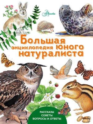 cover image of Большая энциклопедия юного натуралиста