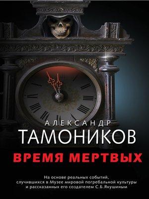 cover image of Время мертвых