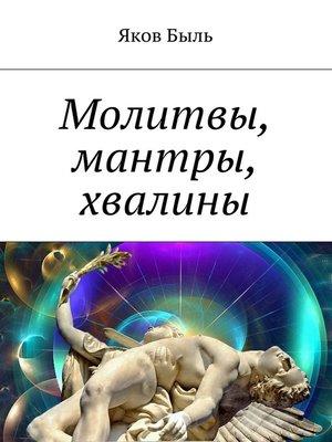 cover image of Молитвы, мантры, хвалины
