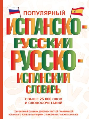 cover image of Популярный испанско-русский русско-испанский словарь