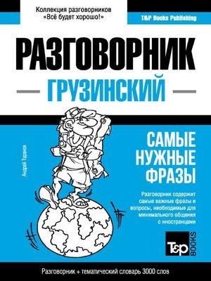 cover image of Грузинский разговорник и тематический словарь 3000 слов