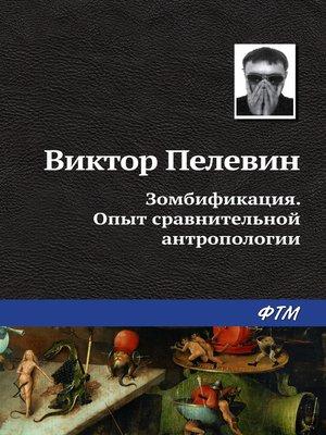 cover image of Зомбификация. Опыт сравнительной антропологии