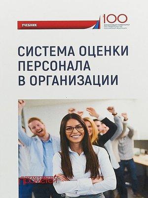 cover image of Система оценки персонала в организации