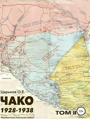 cover image of Чако 1928-1938. Неизвестная локальная война. Том II