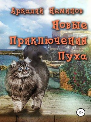 cover image of Новые приключения Пуха