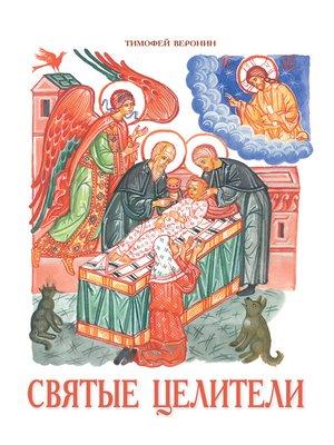 cover image of Святые целители