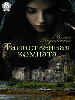 cover image of Таинственная комната