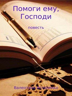 cover image of Помоги ему, Господи