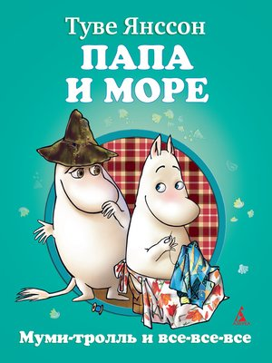 cover image of Папа и море