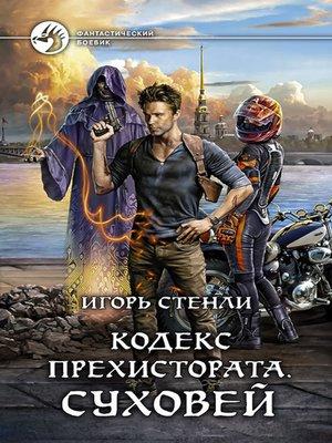cover image of Кодекс Прехистората. Суховей
