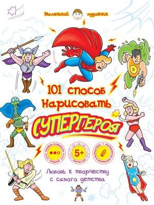 cover image of 101 способ нарисовать супергероя