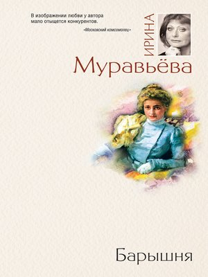 cover image of Барышня