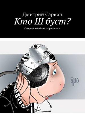 cover image of Кто Ш буст? Сборник необычных рассказов