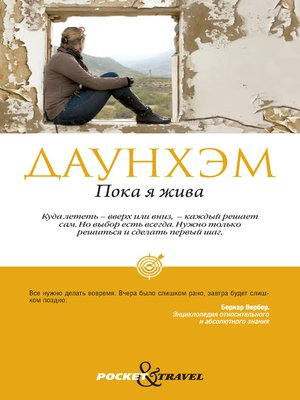 cover image of Пока я жива