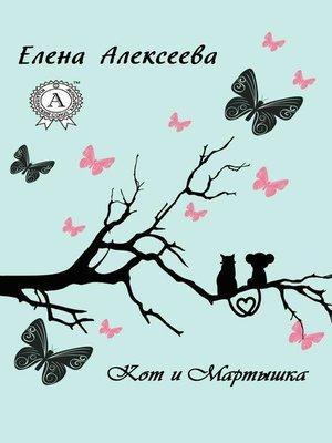 cover image of Кот и Мартышка