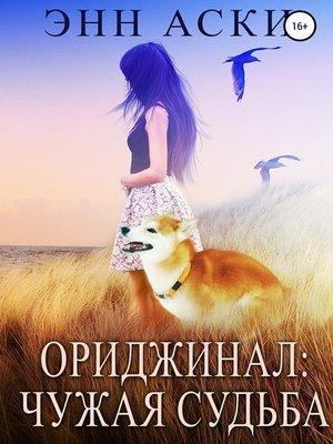 cover image of Ориджинал