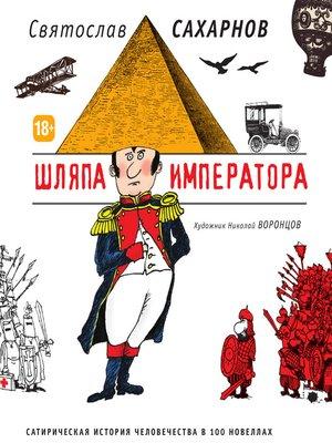 cover image of Шляпа императора. Сатирическая история человечества в 100 новеллах