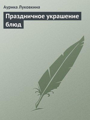 cover image of Праздничное украшение блюд