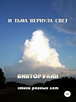 cover image of И тьма вернула свет