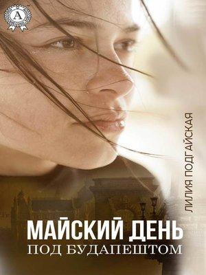 cover image of Майский день под Будапештом