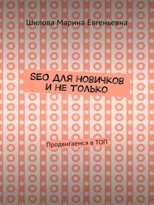 cover image of SEO для новичков инетолько