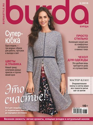 cover image of Burda №03/2018