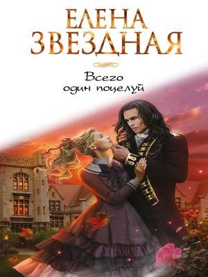 cover image of Всего один поцелуй