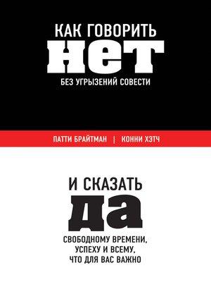 cover image of Как говорить «нет» без угрызений совести. И сказать «да» свободному времени, успеху и всему, что для вас важно