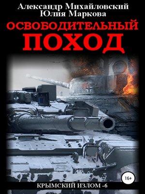 cover image of Освободительный поход