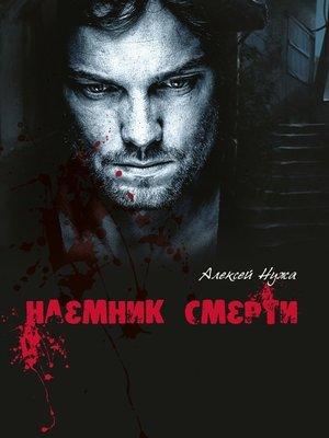 cover image of Наемник смерти