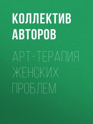 cover image of Арт-терапия женских проблем